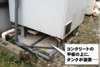 コンクリートの平板の上にタンクが設置