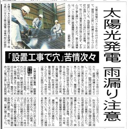 太陽光発電工事による雨漏りについての新聞記事